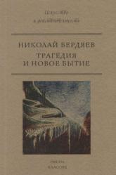 купить: Книга Трагедия и новое бытие