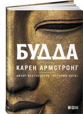 купити: Книга Будда