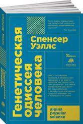 buy: Book Генетическая одиссея человека