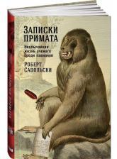 купить: Книга Записки примата. Необычайная жизнь ученого среди павианов