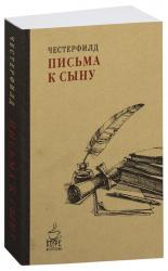 купить: Книга Письма к сыну