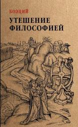 купити: Книга Утешение философией