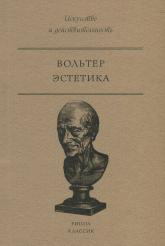 buy: Book Эстетика