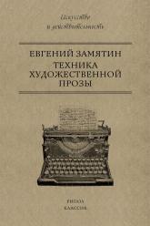 купить: Книга Техника художественной прозы