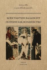 купити: Книга Поэзия как волшебство