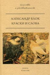 купить: Книга Краски и слова