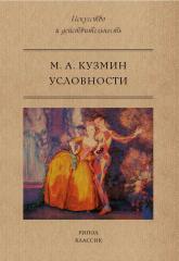 buy: Book Условности