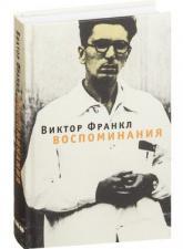 купить: Книга Воспоминания
