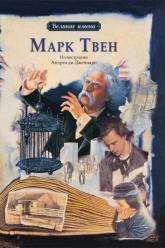 купить: Книга Марк Твен