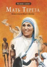 купить: Книга Мать Тереза