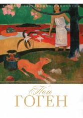 купить: Книга Поль Гоген