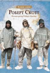купить: Книга Роберт Скотт