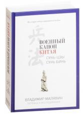 купить: Книга Военный канон Китая