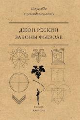 купити: Книга Законы Фьезоле