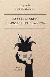 купити: Книга Психология искусства