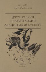 купити: Книга Сезам и Лилии. Лекции об искусстве