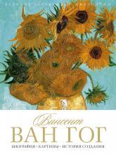 купити: Книга Винсент Ван Гог. Биография. Картины. История создания