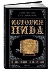 buy: Book История пива. От монастырей до спортбаров