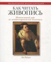 купити: Книга Как читать живопись. Интенсивный курс по западноевропейской живописи
