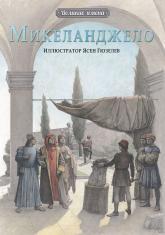 купить: Книга Микеланджело