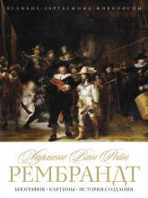 купити: Книга Рембрандт Харменс ван Рейн