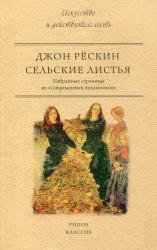 """купить: Книга Сельские листья. Избранные страницы из """"Современных художников"""""""