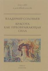 buy: Book Красота как преображающая сила