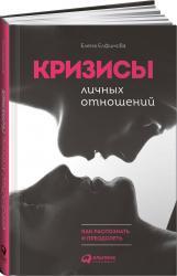 купити: Книга Кризисы личных отношений. Как распознать и преодолеть