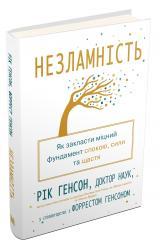 купити: Книга Незламність. Як закласти міцний фундамент спокою, сили та щастя