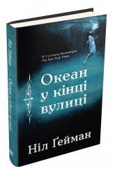 купить: Книга Океан у кінці вулиці