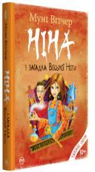 купити: Книга Ніна і загадка восьмої ноти. Книга 2