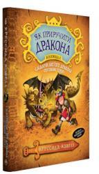 купить: Книга Слідами лютого дракона. Путівник героя. Книга 6