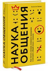 купити: Книга Наука общения. Как читать эмоции, понимать намерения и находить общий язык с людьми