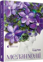 купить: Книга Меланхолії