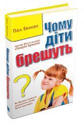купить: Книга Чому діти брешуть
