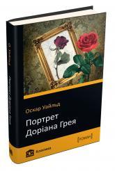 buy: Book Портрет Доріана Грея