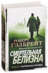 купити: Книга Смертельная белизна