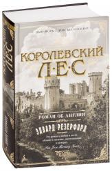 купити: Книга Королевский лес. Роман об Англии