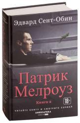 купити: Книга Патрик Мелроуз. Книга 2