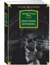 buy: Book Перстень Борджиа
