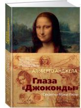 """купить: Книга Глаза """"Джоконды"""". Секреты """"Моны Лизы"""""""