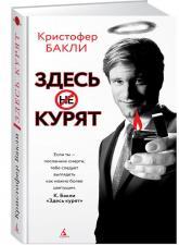 купити: Книга Здесь курят