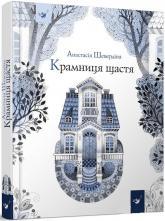 купить: Книга Крамниця щастя