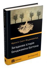 buy: Book Загадкова історія Бенджаміна Баттона