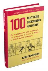 купити: Книга 100 життєво важливих навичок