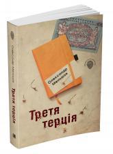 купити: Книга Третя терція