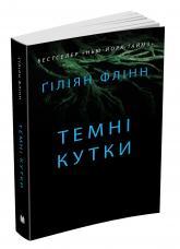 купить: Книга Темні кутки