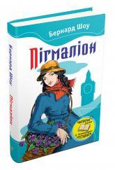 buy: Book Пігмаліон