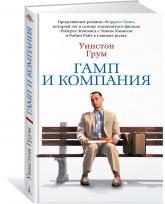 купить: Книга Гамп и компания
