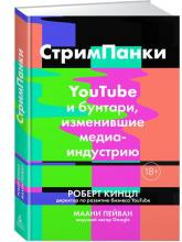 buy: Book СтримПанки: YouTube и бунтари, изменившие медиаиндустрию